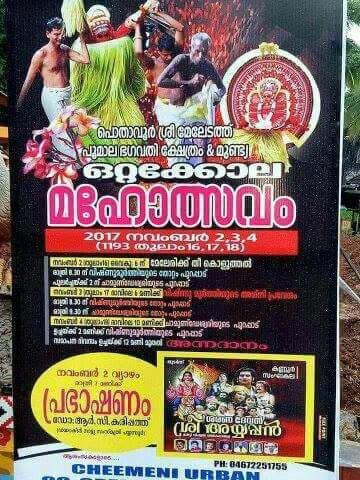 Pothavoor Sree Meledath Poomala Bhagavathy Kavu Mundya