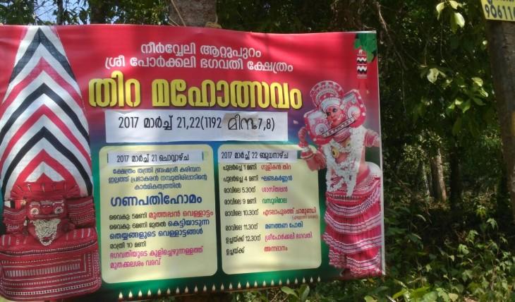 Neerveli aattupuram porkkali (2)